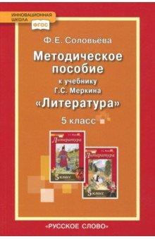 uchebnaya-programma-po-literature-5-klass-uchebnik-merkin-fgos-2-chasa