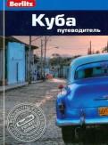 Фред Мауэр: Куба. Путеводитель