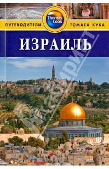 Израиль. Путеводитель - Саманта Уилсон