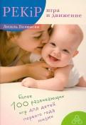 Лизель Полински - PEKiP. Игра и движение. Более 100 развивающих игр для детей первого года жизни обложка книги