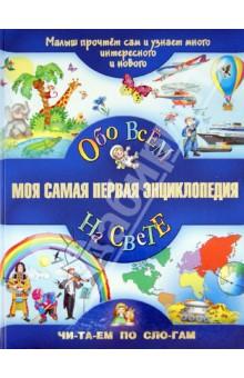 Моя самая первая энциклопедия. Обо всем на свете - Гаврина, Гордиенко, Гордиенко, Кутявина