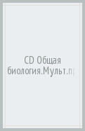 CD Общая биология.Мульт.прилож.к уч.для ссузов