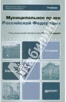 Муниципальное право. Учебник для бакалавров - Бондарь, Джагарян, Джагарян, Лях