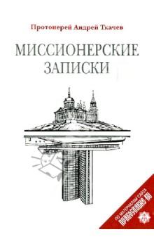 Миссионерские записки - Андрей Протоиерей