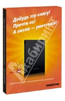 Продающая упаковка. Первая в мире книга об упаковке как средстве коммуникации - Ларс Валлентин