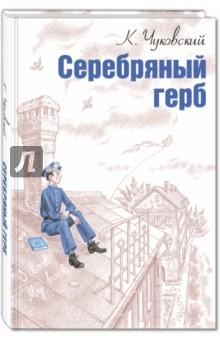 Серебряный герб - Корней Чуковский