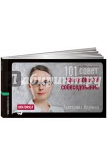 101 совет как провести собеседование - Екатерина Крупина