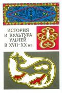 Иващенко, Киле, Смоляк: История и культура ульчей в XVII-XX вв.