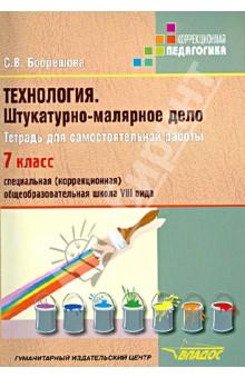 Купить Светлана Бобрешова: Технология. Штукатурно-малярное дело. Тетрадь для самостоятельной работы. 7 класс (VIII вид) ISBN: 978-5-691-01886-2