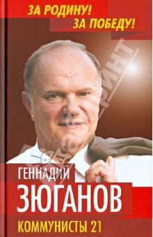 Коммунисты -21 - Геннадий Зюганов