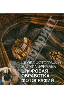Купить Майкл Фриман: Школа фотографии Майкла Фримана. Цифровая обработка фотографий ISBN: 978-5-98124-586-2