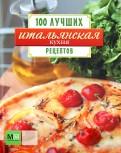 100 лучших рецептов. Итальянская кухня