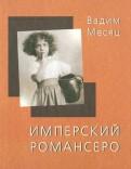 Вадим Месяц - Имперский романсеро: Книга стихотворений обложка книги