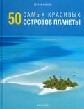 Энтони Мейсон: 50 самых красивых островов