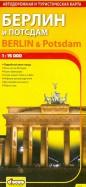 Берлин и Потсдам. Автодорожная и туристическая карта