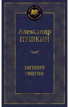 Читать Евгений Онегин  Пушкин Александр