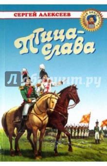 Птица-слава - Сергей Алексеев