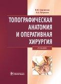Сергиенко, Петросян: Топографическая анатомия и оперативная хирургия: учебник
