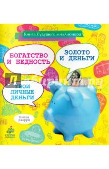 Книга будущего миллионера: богатство и бедность, золото и деньги, твои личные деньги