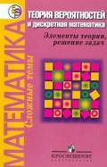 Баюк, Маркарян - Математика. Теория вероятностей и дискретная математика: Элементы теории, решение задач обложка книги