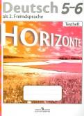 Аверин, Гуцалюк, Харченко: Немецкий язык. Второй иностранный язык. 56 классы. Контрольные задания