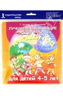 Лучшие развивающие прогулки круглый год для детей 4-5 лет - Галина Лаптева