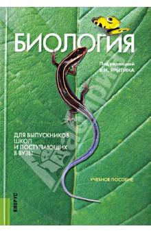 Биология. Для выпускников школ и поступающих в вузы: учебное пособие