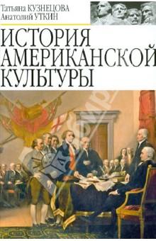 История американской культуры. Учебник для вузов