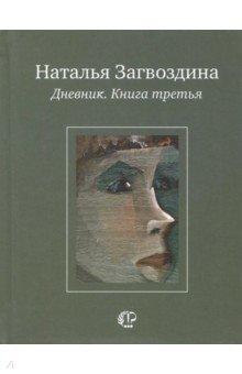 Купить Наталья Загвоздина: Дневник. Книга третья ISBN: 978-5-9691-0817-2