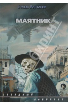 Маятник - Степан Вартанов