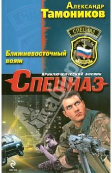 Ближневосточный вояж - Александр Тамоников