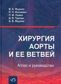 Янушко, Иоскевич, Ложко: Хирургия аорты и ее ветвей. Атлас и руководство