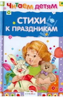 Купить Стихи к праздникам ISBN: 978-5-9951-1603-5