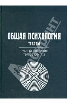 Общая психология. Тексты. В 3-х томах.. Том 3. Субъект познания. Книга 3