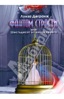 Фантом страсти или Шестьдесят оттенков синего - Луиза Дегранж