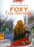 Анна Михальская: Foxy. Год лисицы