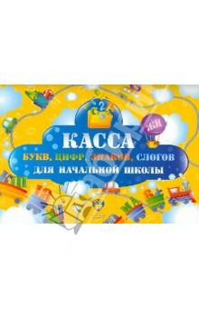 Купить Касса букв, цифр, знаков, слогов для начальной школы ISBN: 978-5-4454-0257-2