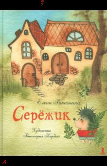 Елена Ракитина - Серёжик обложка книги