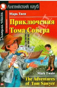 Том сойер скачать бесплатно книгу.