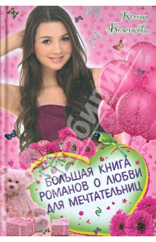 Большая книга романов о любви для мечтательниц - Ксения Беленкова