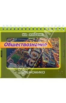 Купить Ирина Синова: Обществознание. Экономика ISBN: 978-5-40700-324-3