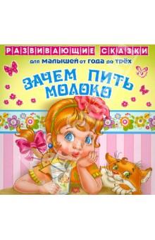 Зачем пить молоко - Елена Балышева