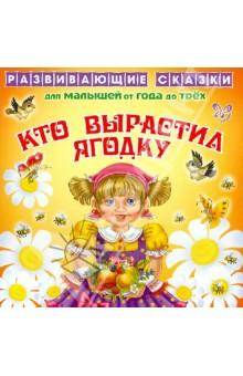 Купить Лопатина, Скребцова: Кто вырастил ягодку ISBN: 978-5-40700-318-2