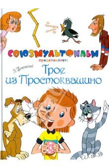 Трое из Простоквашино - Эдуард Успенский