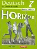 Аверин, Гуцалюк, Харченко: Немецкий язык. 7 класс. Книга для учителя