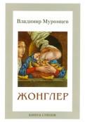 Владимир Муромцев: Жонглер. Книга стихов