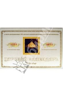 Календарь на 2013 год. Царский календарь