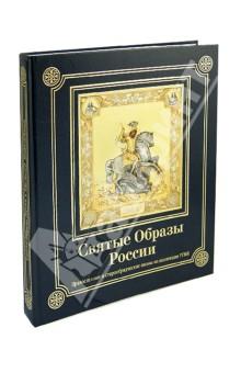 Святые Образы России. Православные и старообрядческие иконы из коллекции УГМК