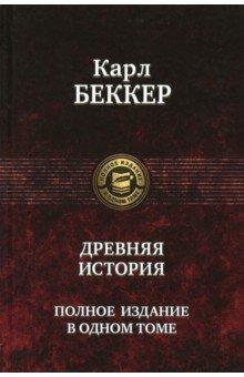 Купить Карл Беккер: Древняя история. Полное издание в одном томе ISBN: 978-5-9922-1300-3