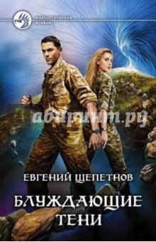 Блуждающие тени - Евгений Щепетнов